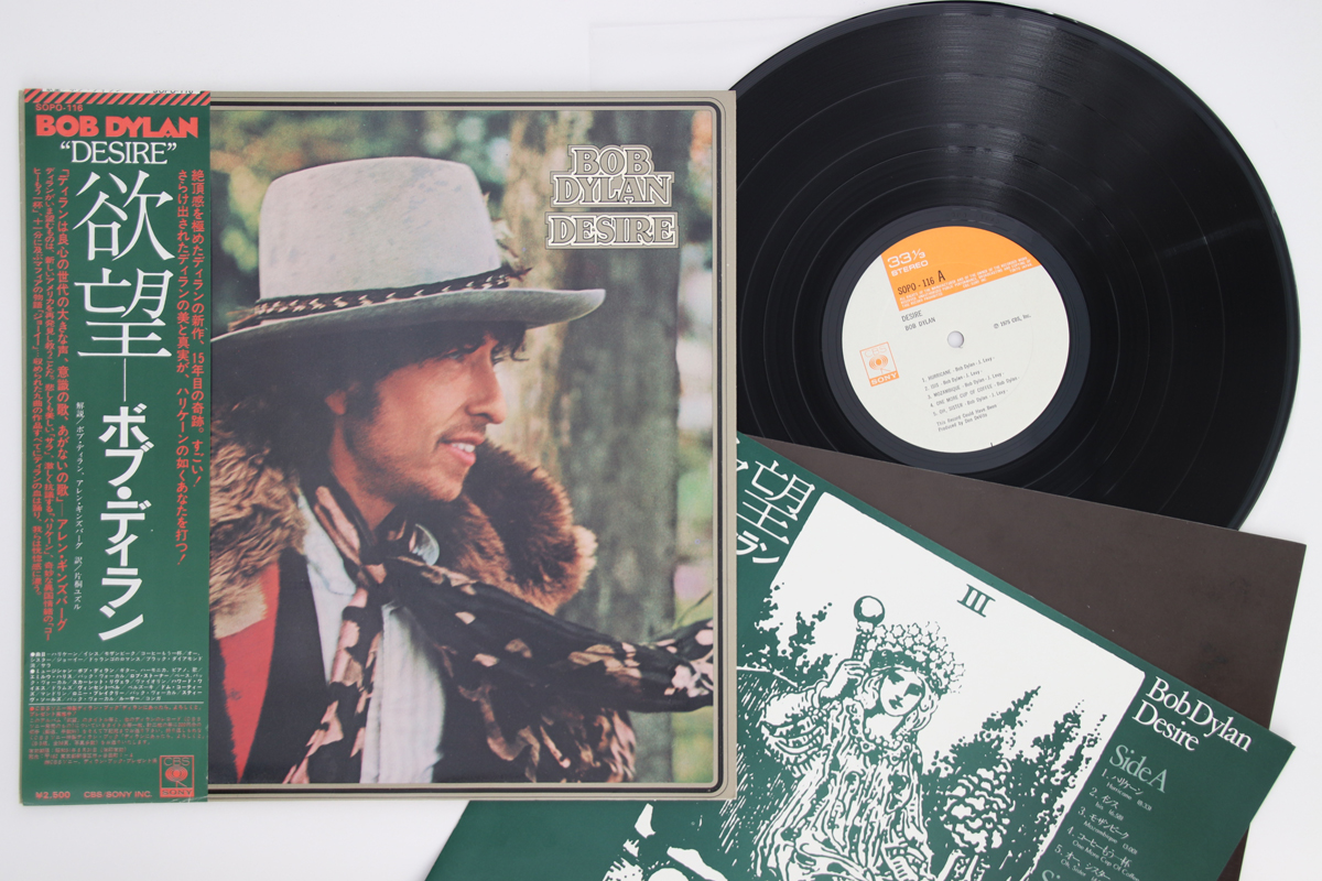 Bob Dylan - Desire Records Mail Order RECORD CITY Japan