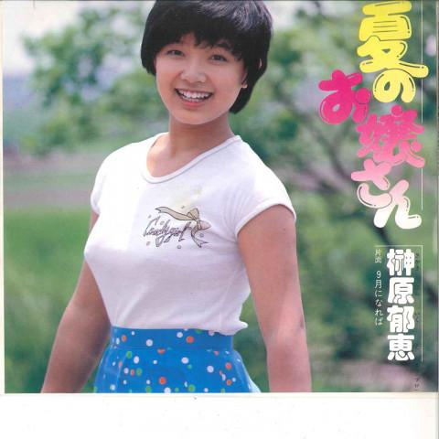 榊原郁恵 - 夏のお嬢さん / 9月になれば レコードの通販店・販売の【レコードシティ】
