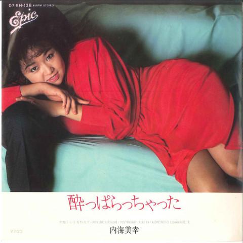 内海美幸 - 酔っぱらっちゃった / 心を奪われて レコードの通販店 ...