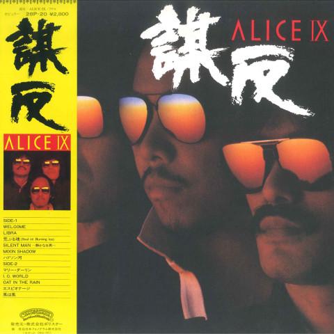 アリス - 謀反 Alice Ⅸ レコード...